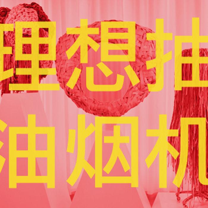 "How do you say ""Aspiranti Aspiratori"" in Chinese?"
